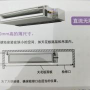 天花板暗装式(超薄型)